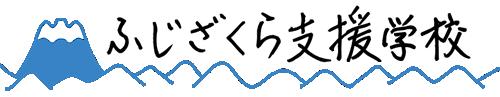 山梨県立ふじざくら支援学校